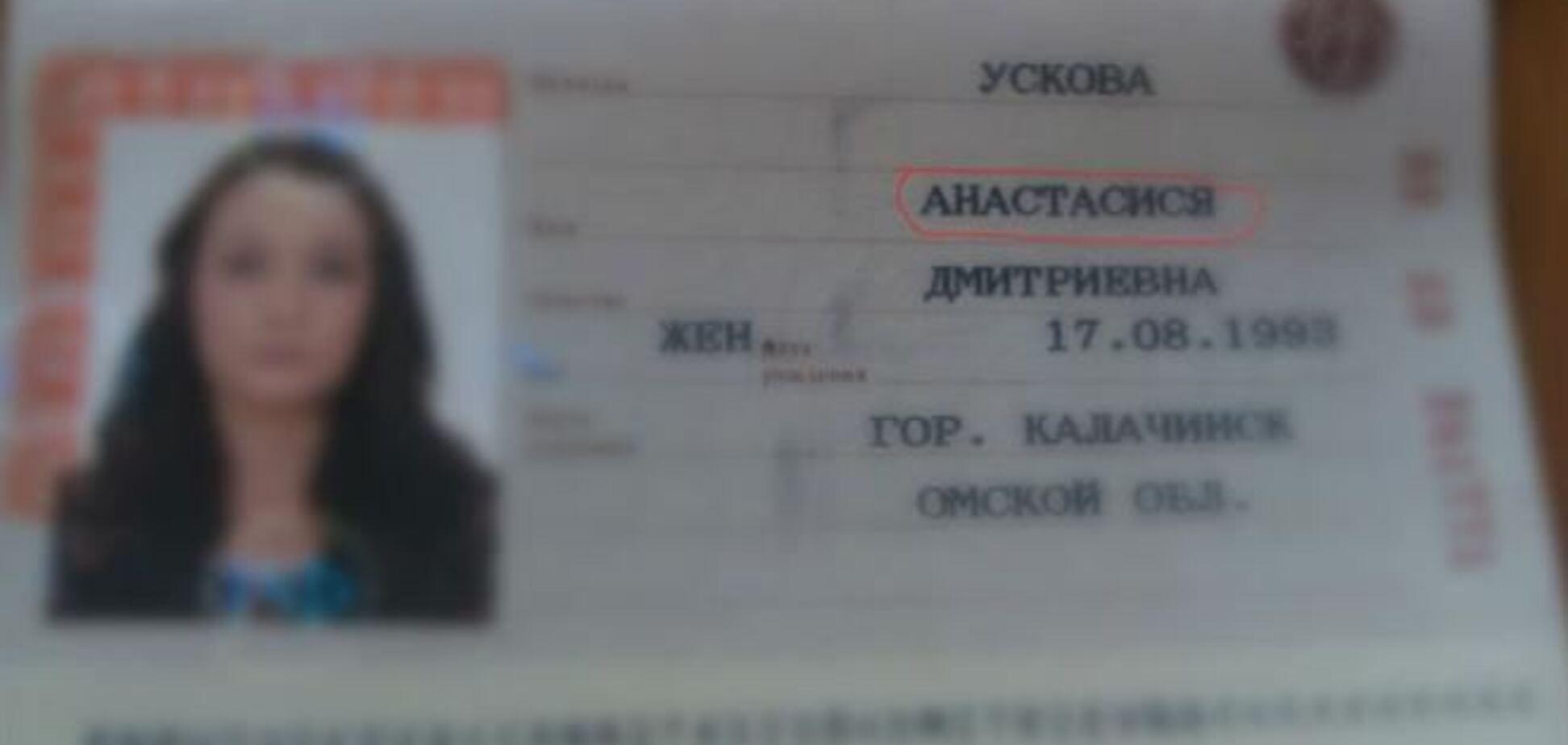 У Росії дівчині видали паспорт на ім'я Анастас