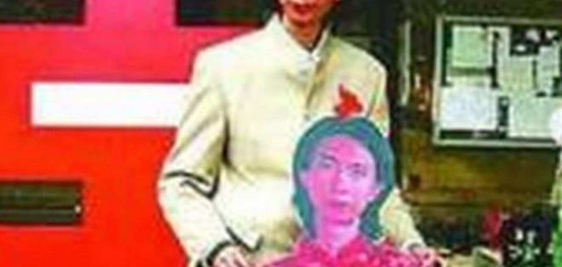 Китаєць одружився сам на собі