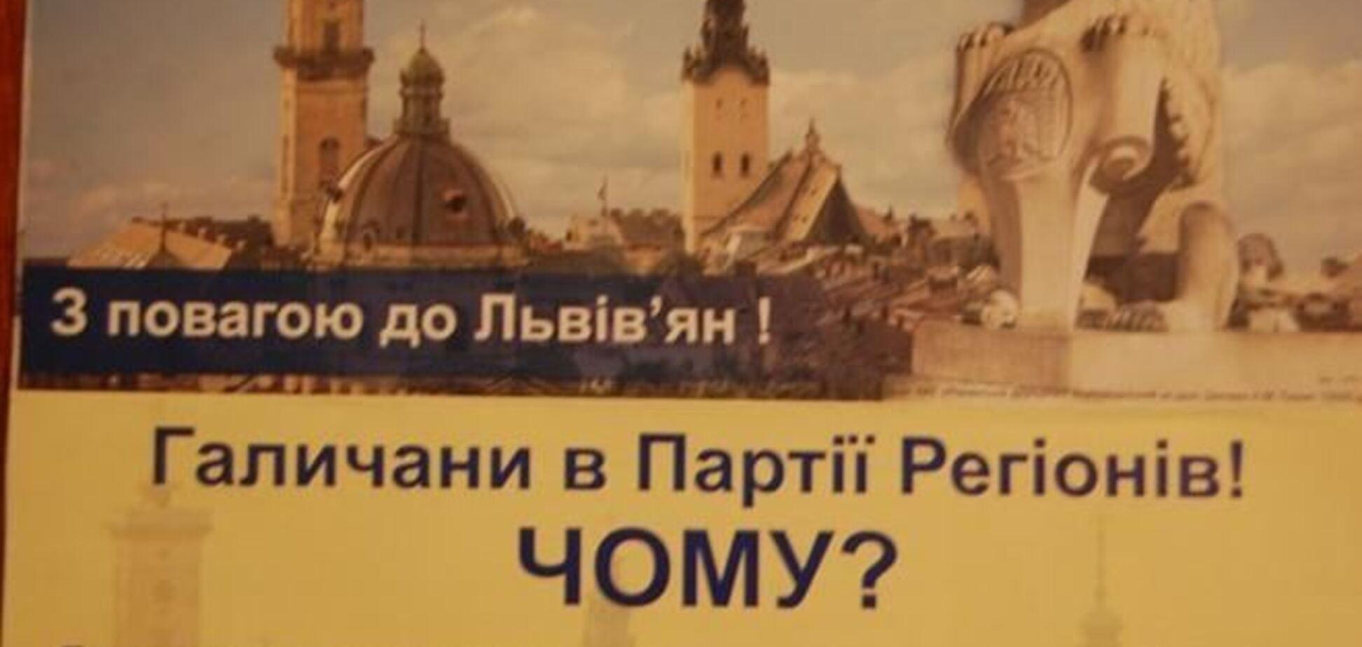 Кандидат от ПР получил 100% голосов на выборах во Львовской области