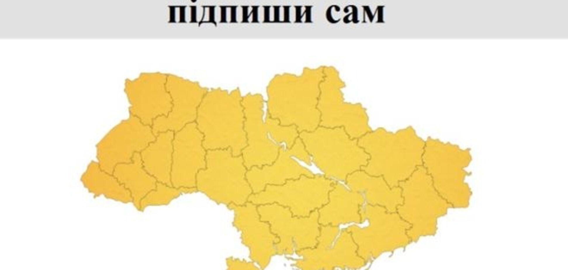 В Сети украинцам предлагают подписать символическое Соглашение об ассоциации