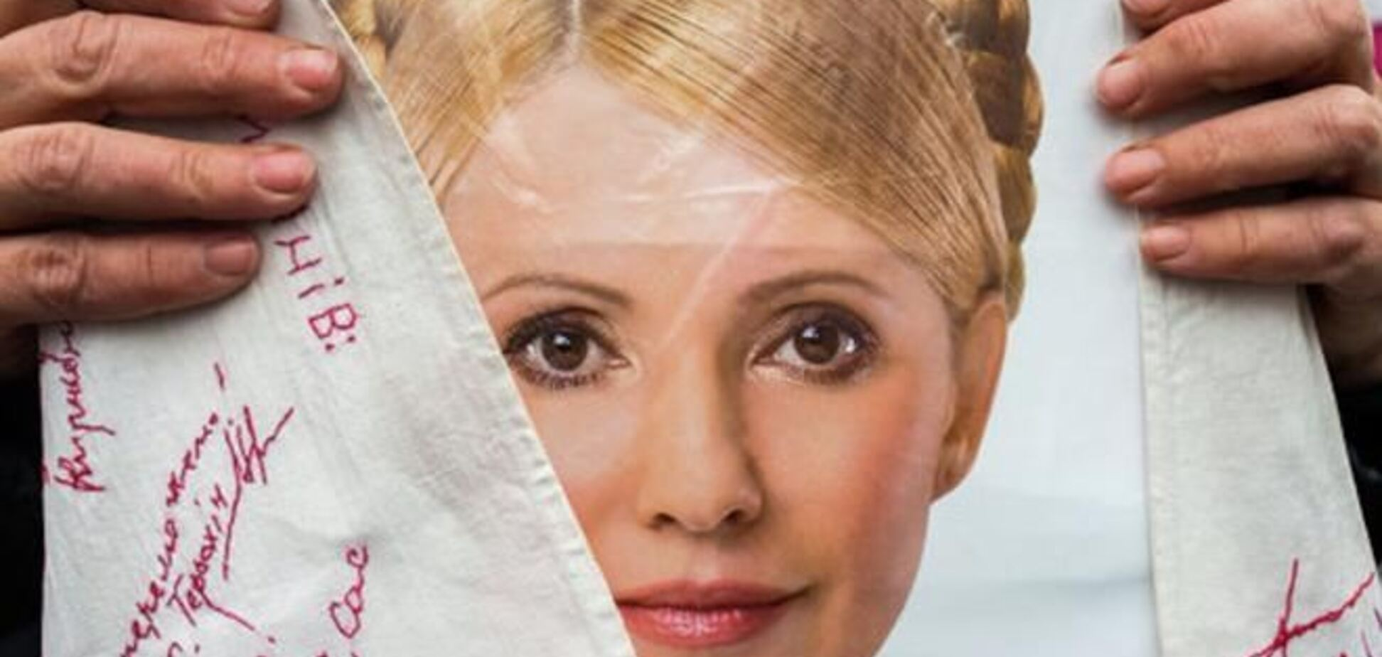 Стан Тимошенко погіршився через голодування