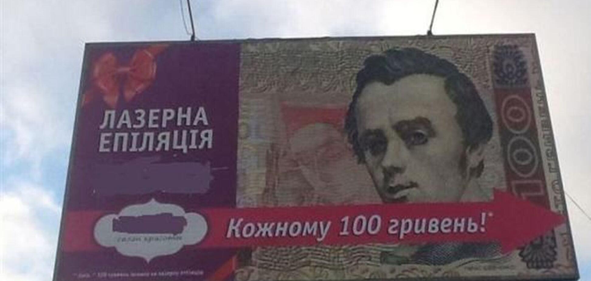 Кириленко возмутила реклама эпиляции с Тарасом Шевченко
