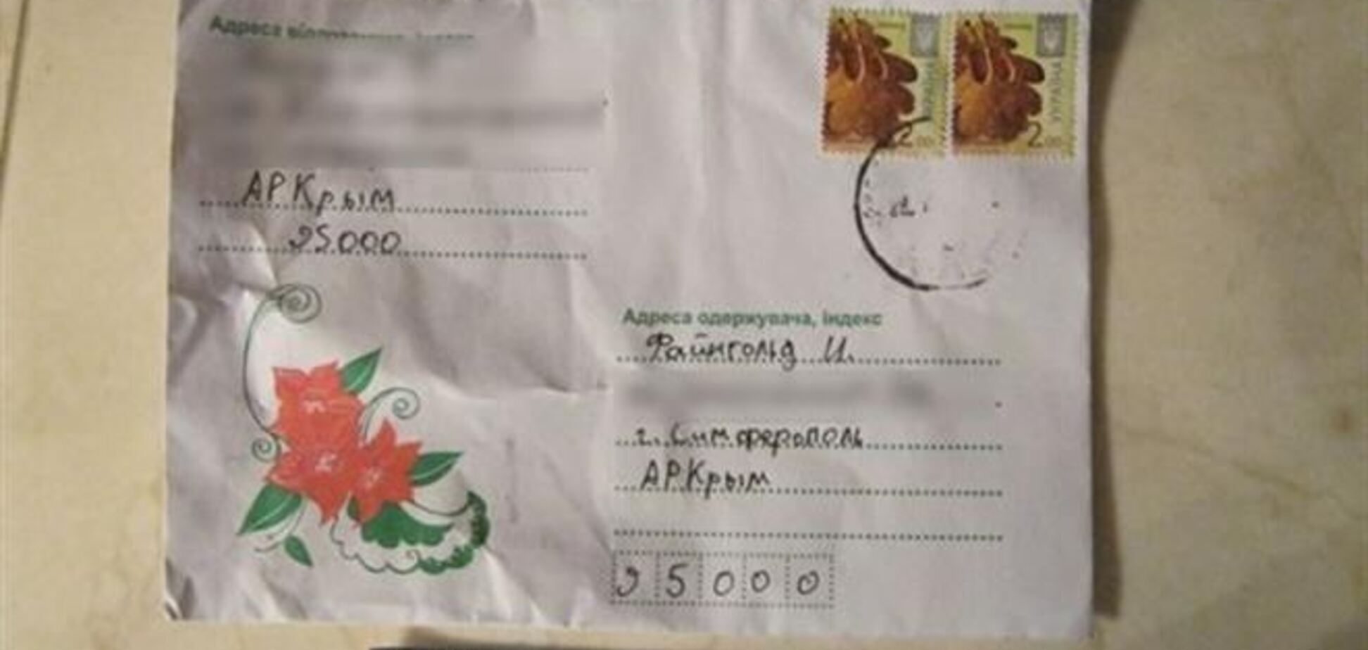 Бомбу-флешку Файнгольда відправили від імені депутата-регіонала