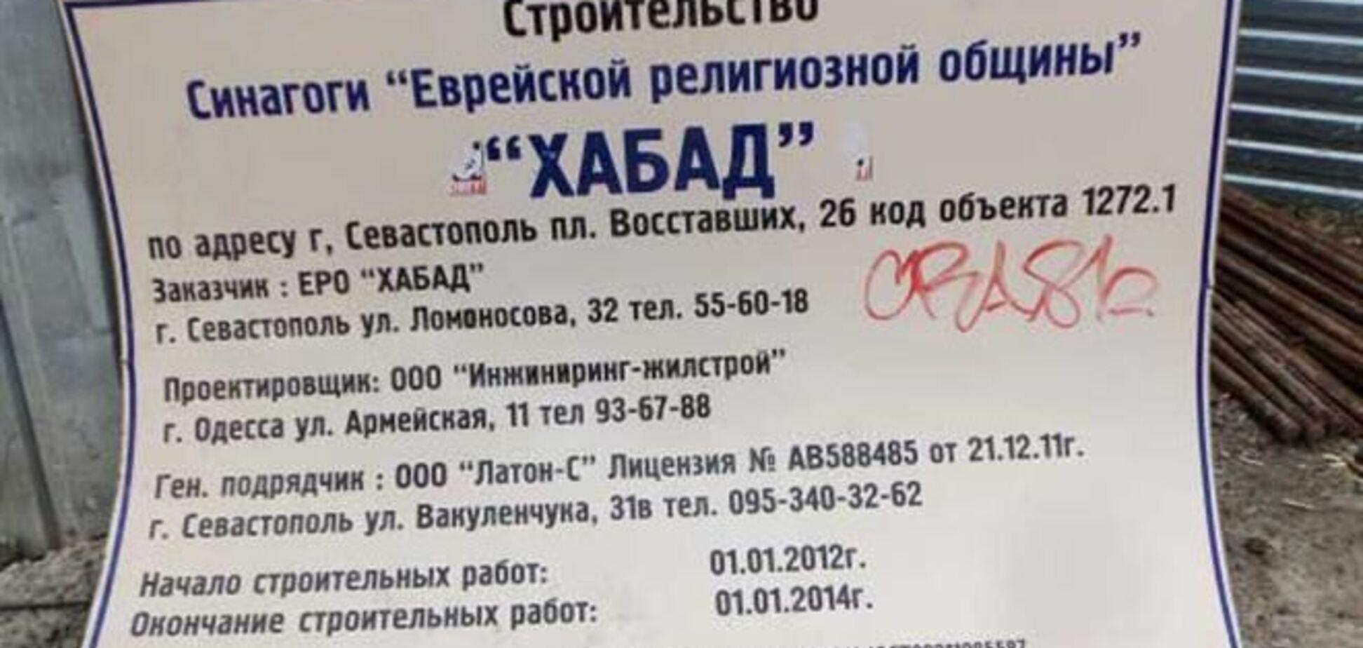 Строящуюся синагогу забросали свиными головами в Севастополе