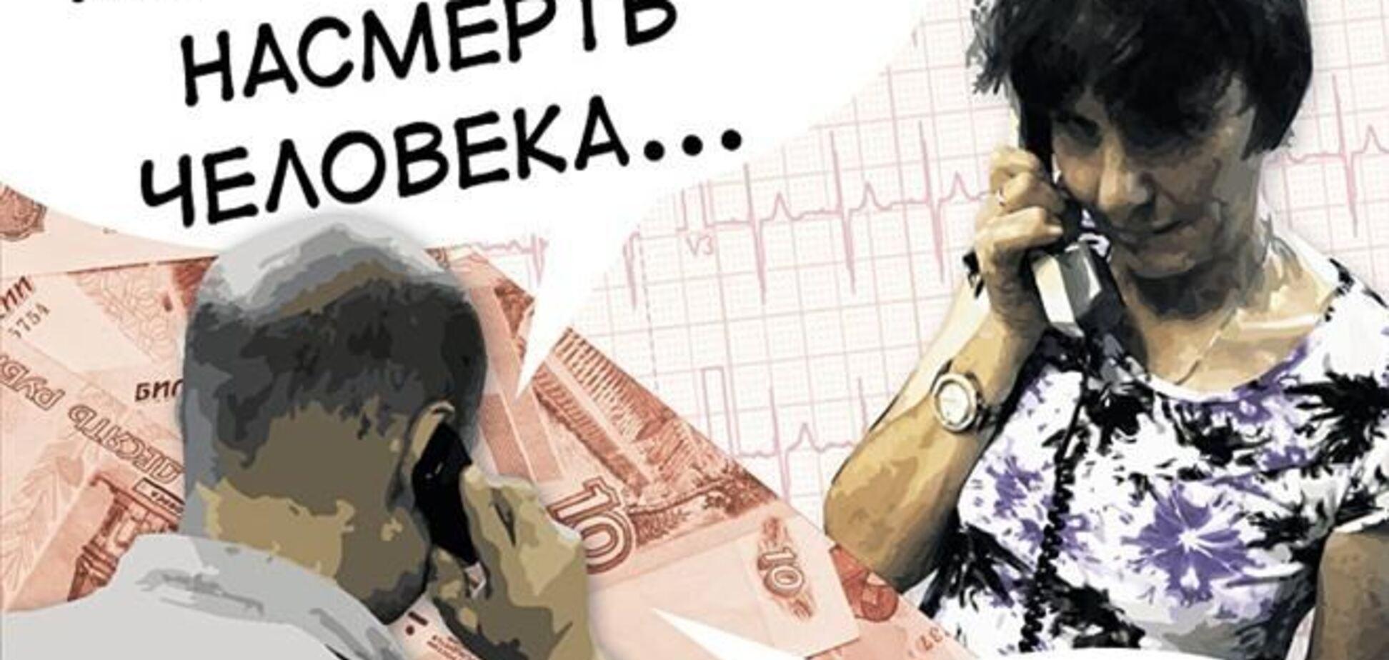 На Ивано-Франковщине активизировались телефонные мошенники