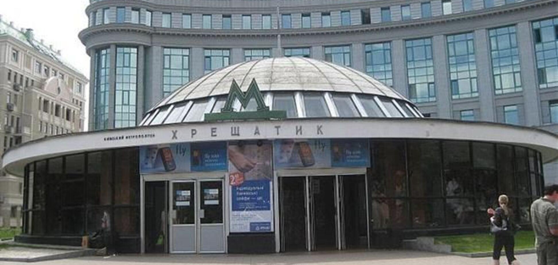 Станции метро 'Крещатик' и 'Майдан Незалежности' 'разминировали'
