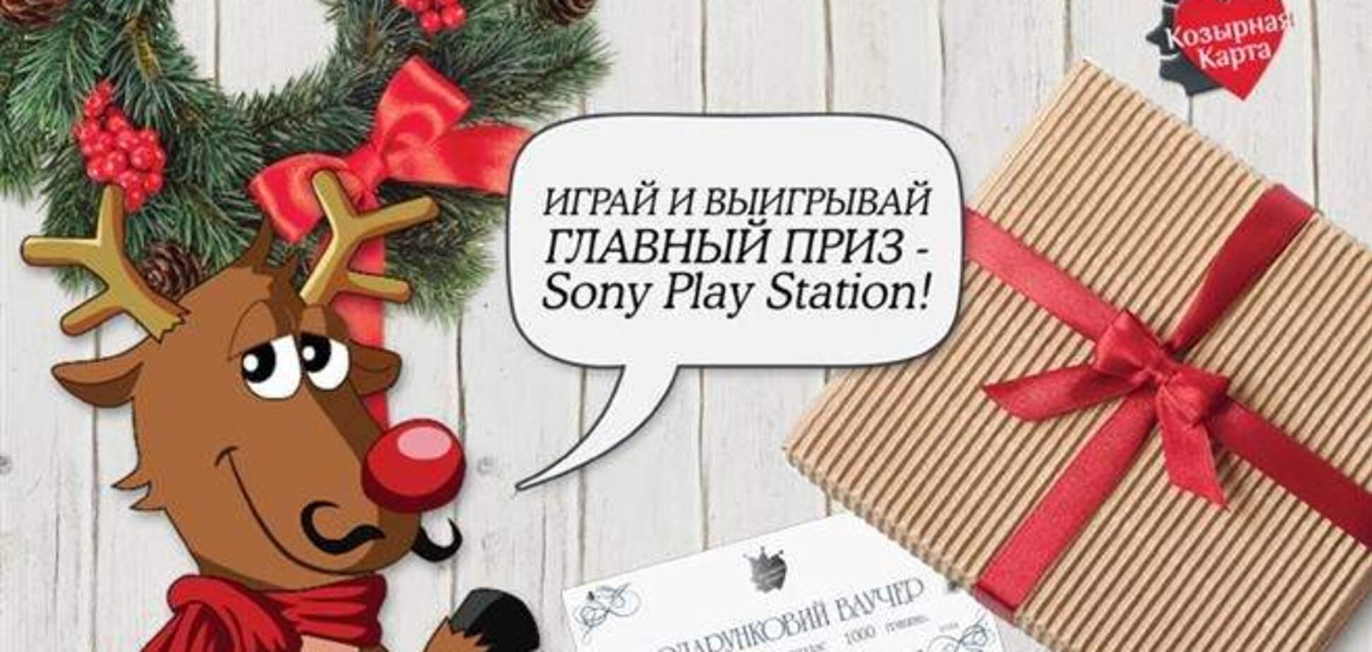Сеть ресторанов 'Козырная Карта' запустила новогоднюю онлайн игру
