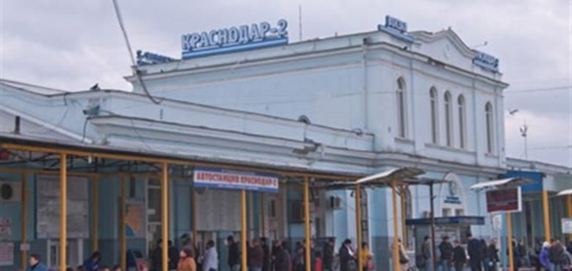 Автовокзал в Краснодарі евакуйований через підозрілий предмет
