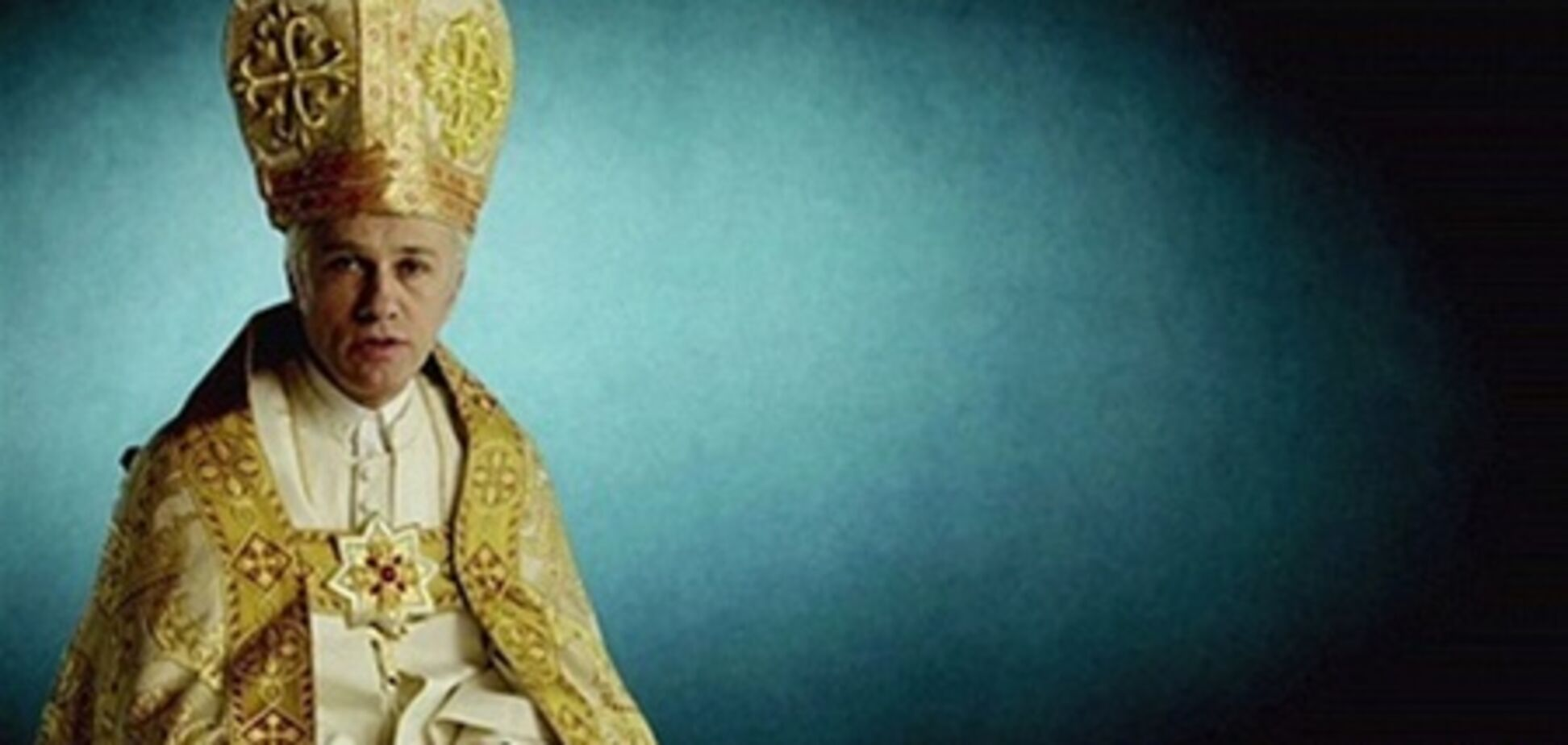 Кристоф Вальц сыграл Папу Римского на пенсии. Видео