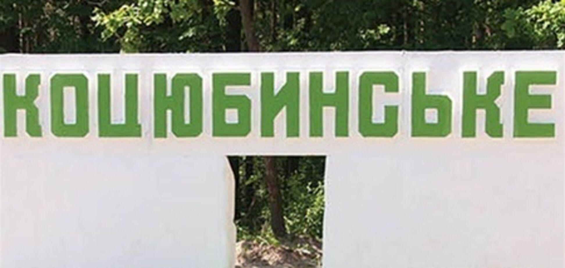 Коцюбинское войдет в Киев