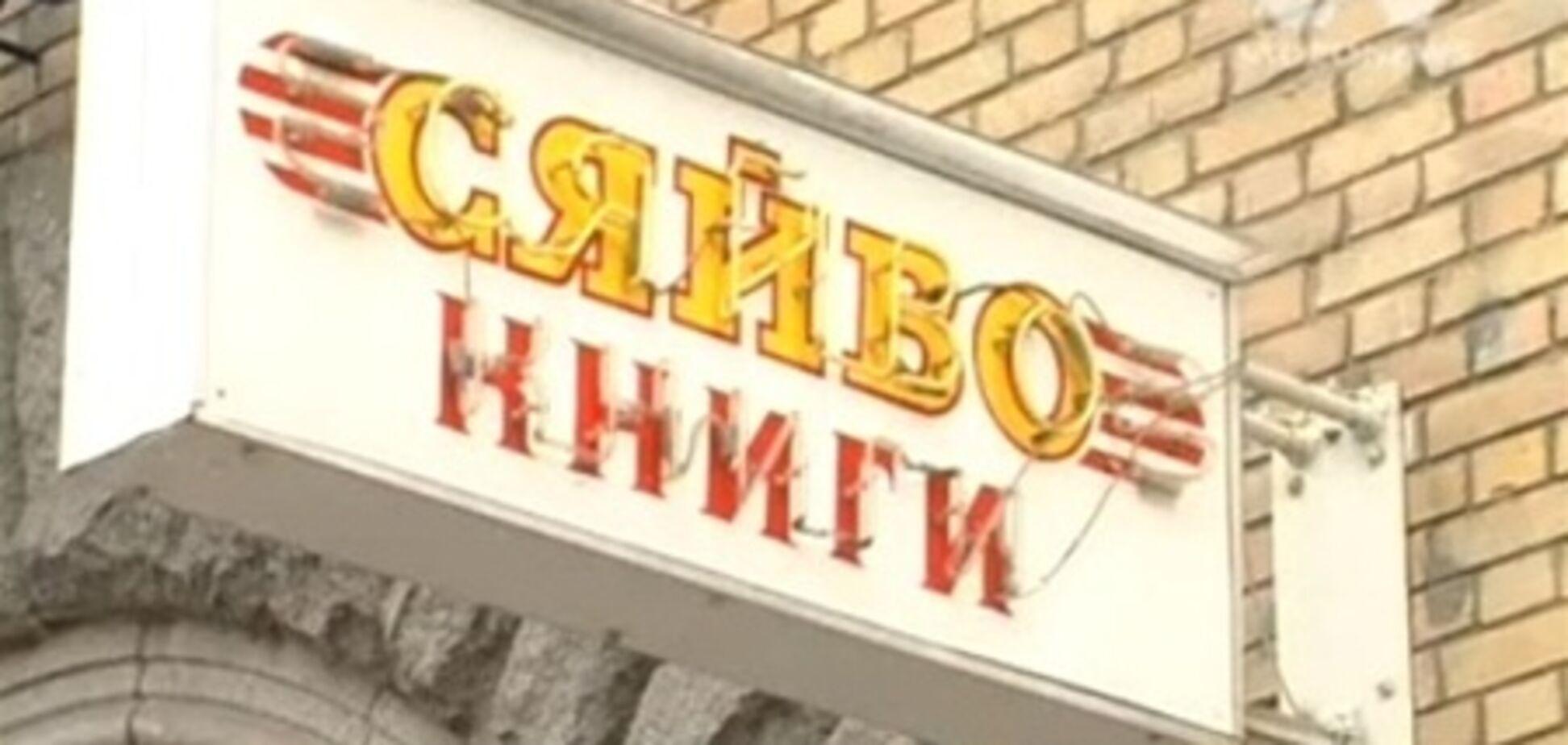 Книжный магазин 'Сяйво': девять лет противостояния