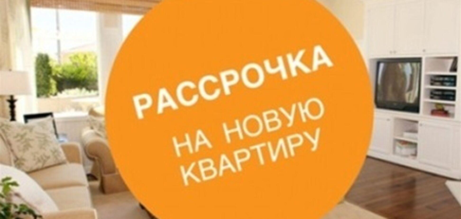 Украинцам обещают квартиры в рассрочку
