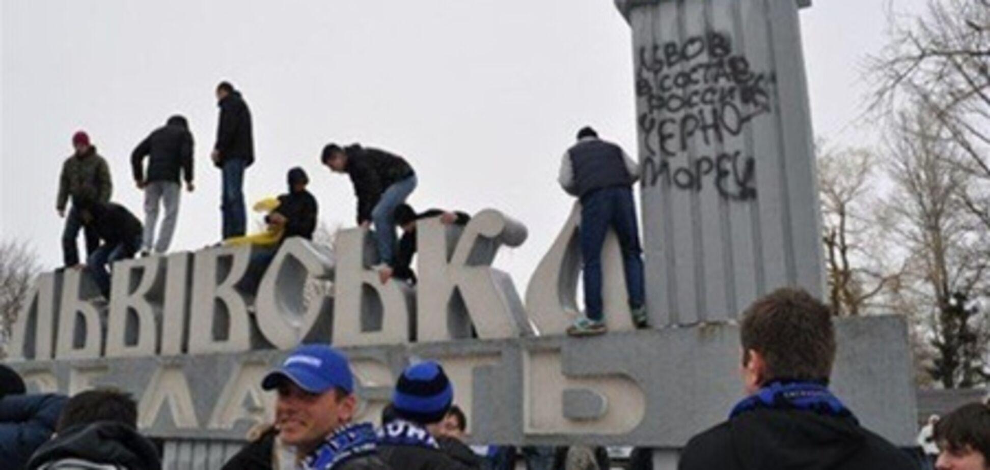 Одесские футбольные фанаты 'включили' Львов в состав России. Фото