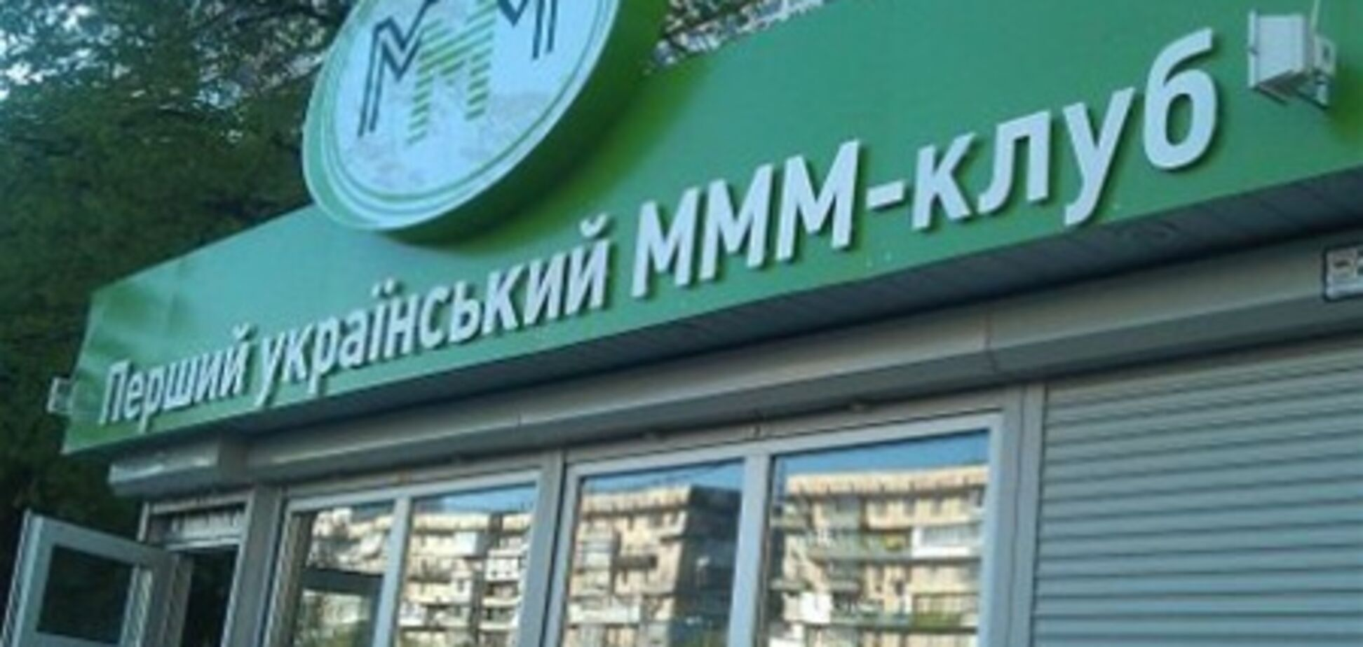 В Украине запретили МММ