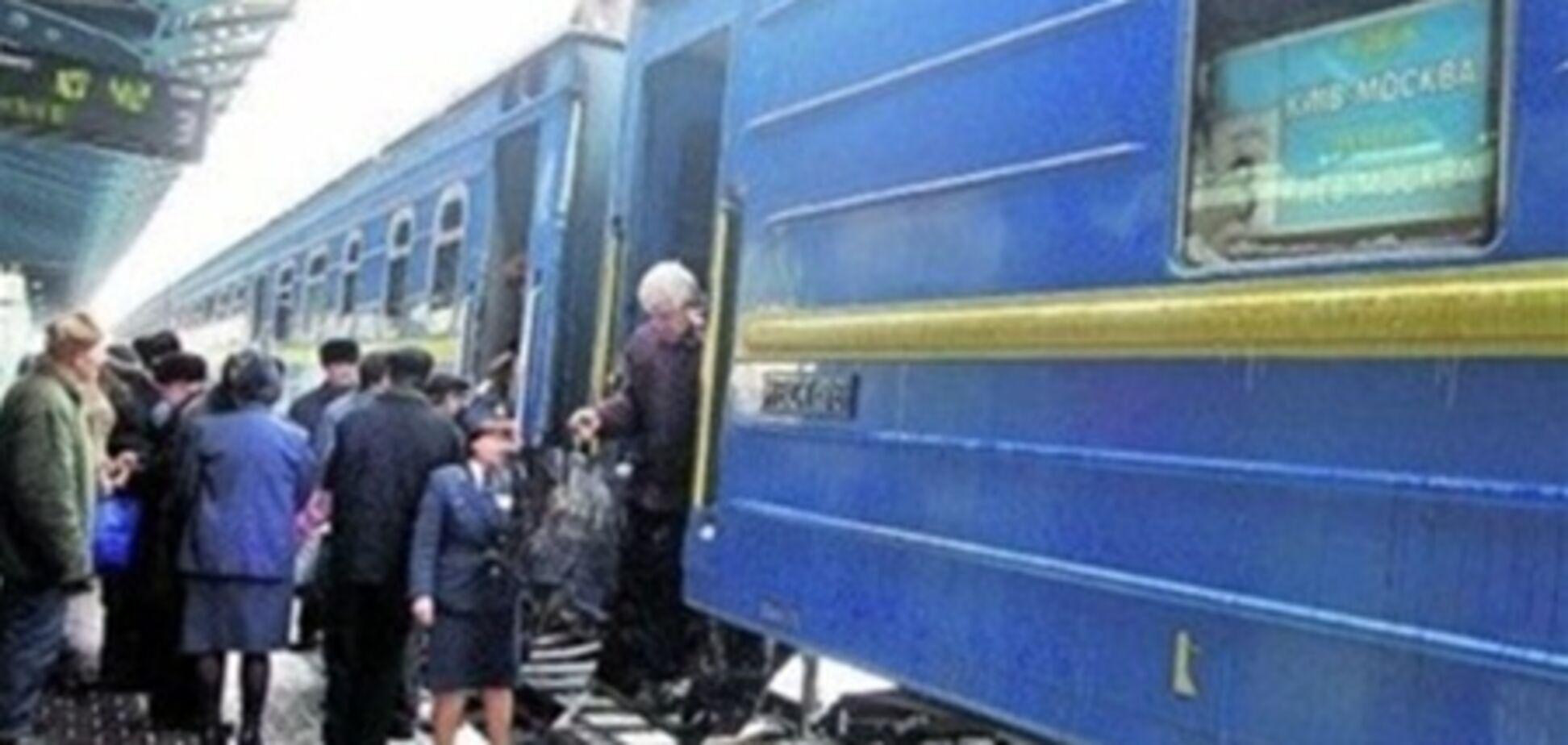 Проводник поезда 'Киев-Москва' наклеил на себя скотчем $20 тысяч
