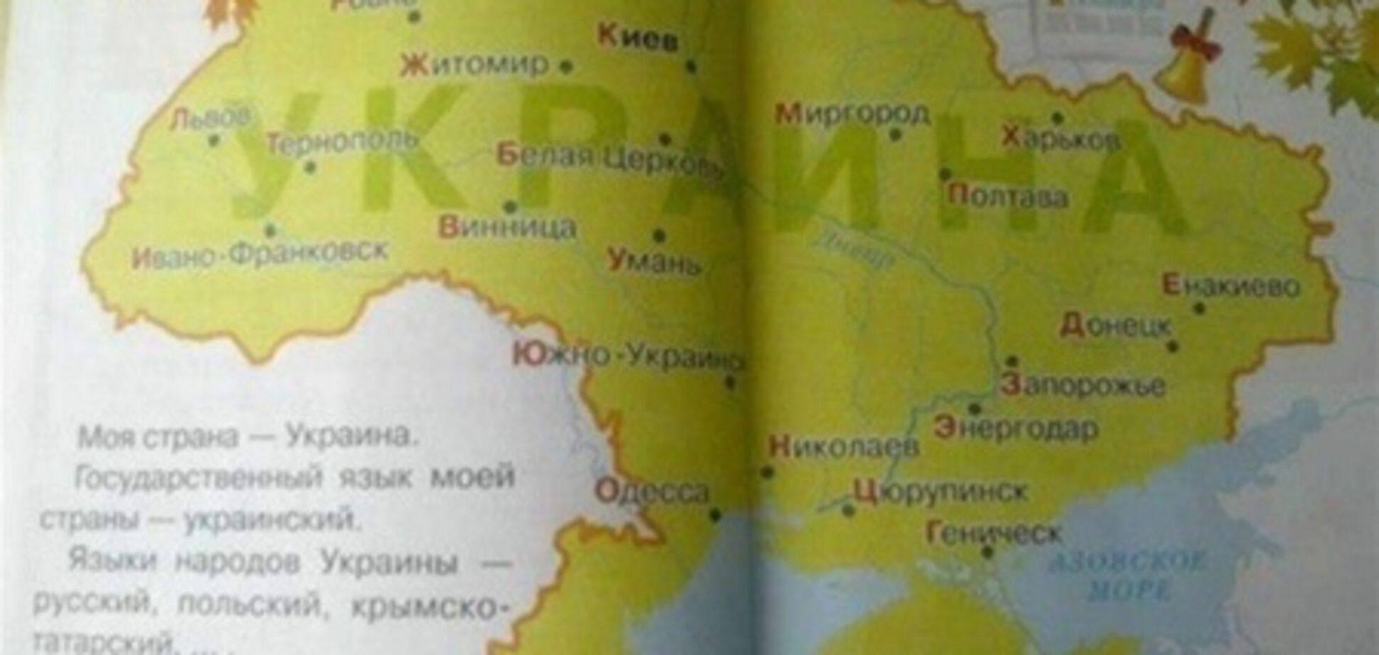 Луганським дітям роздали 'Букварі' з картами України без Луганська