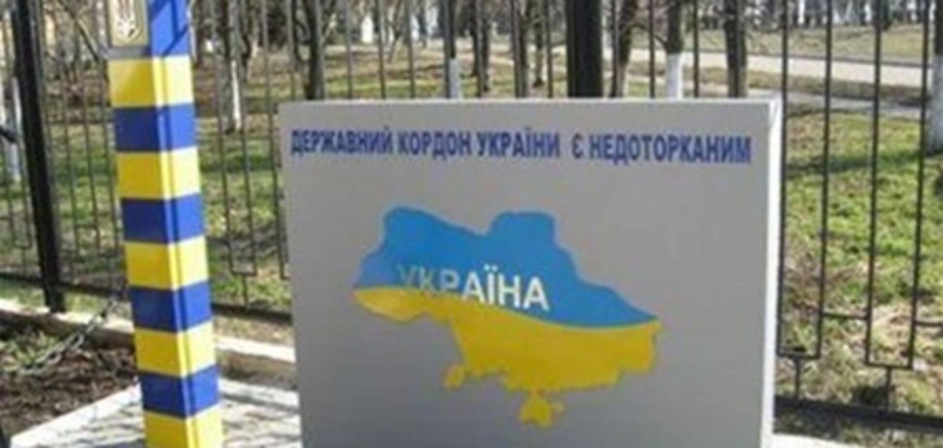 Неизвестные спилили указатель украинско-российской госграницы