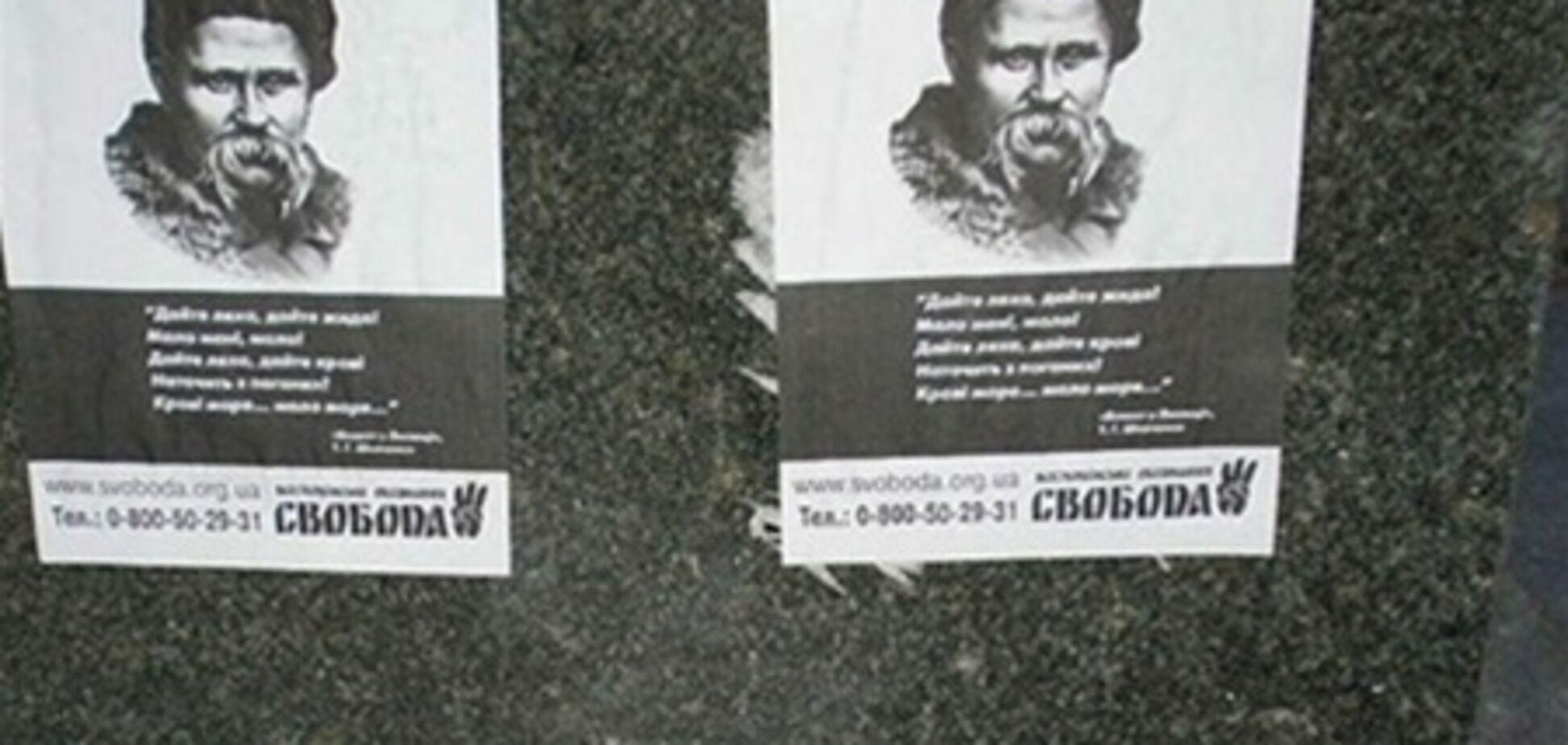 Киевская милиция ищет свидетелей расклейки антисемитских листовок
