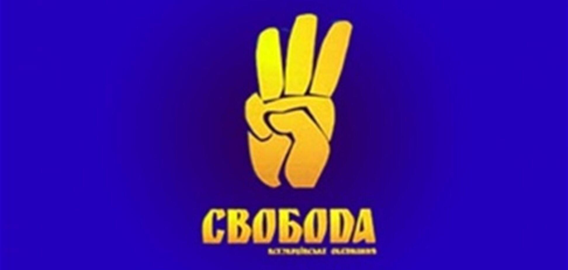 'Свобода' открещивается от киевских листовок