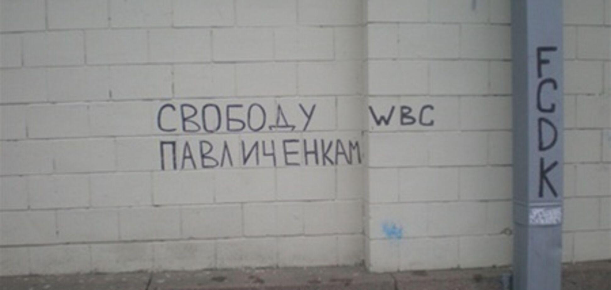 По делу Павличенко допросили следователя