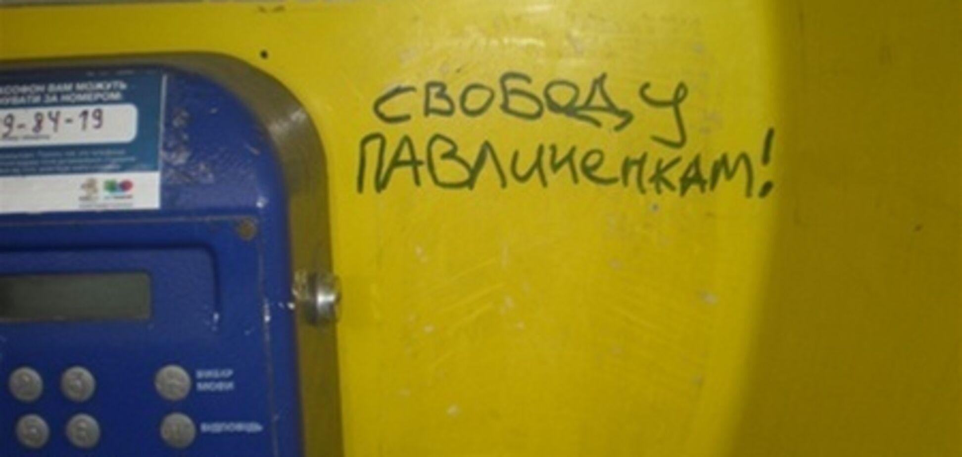 На Павличенко никто не давил - гособвинитель