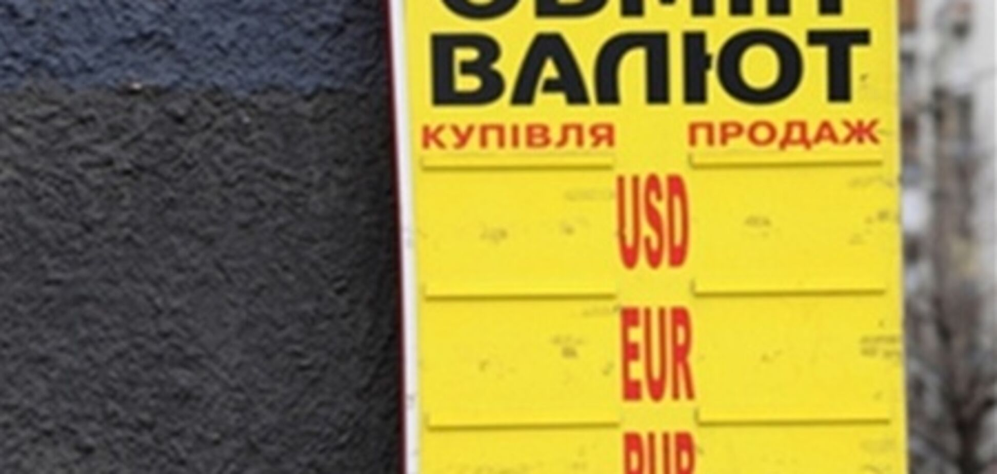 Нападение на обменник в Киеве: в милиции рассказали подробности