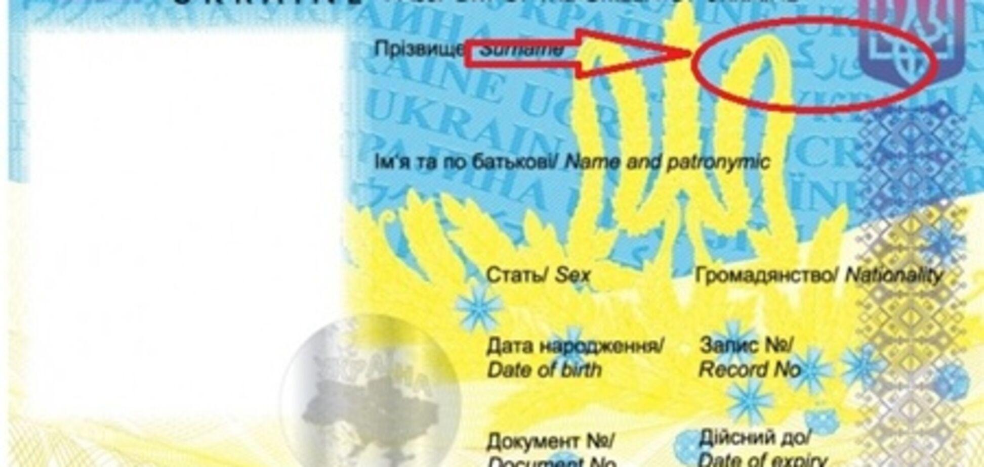 В биометрическом паспорте Украина стала 'УРКАиной'. Фото