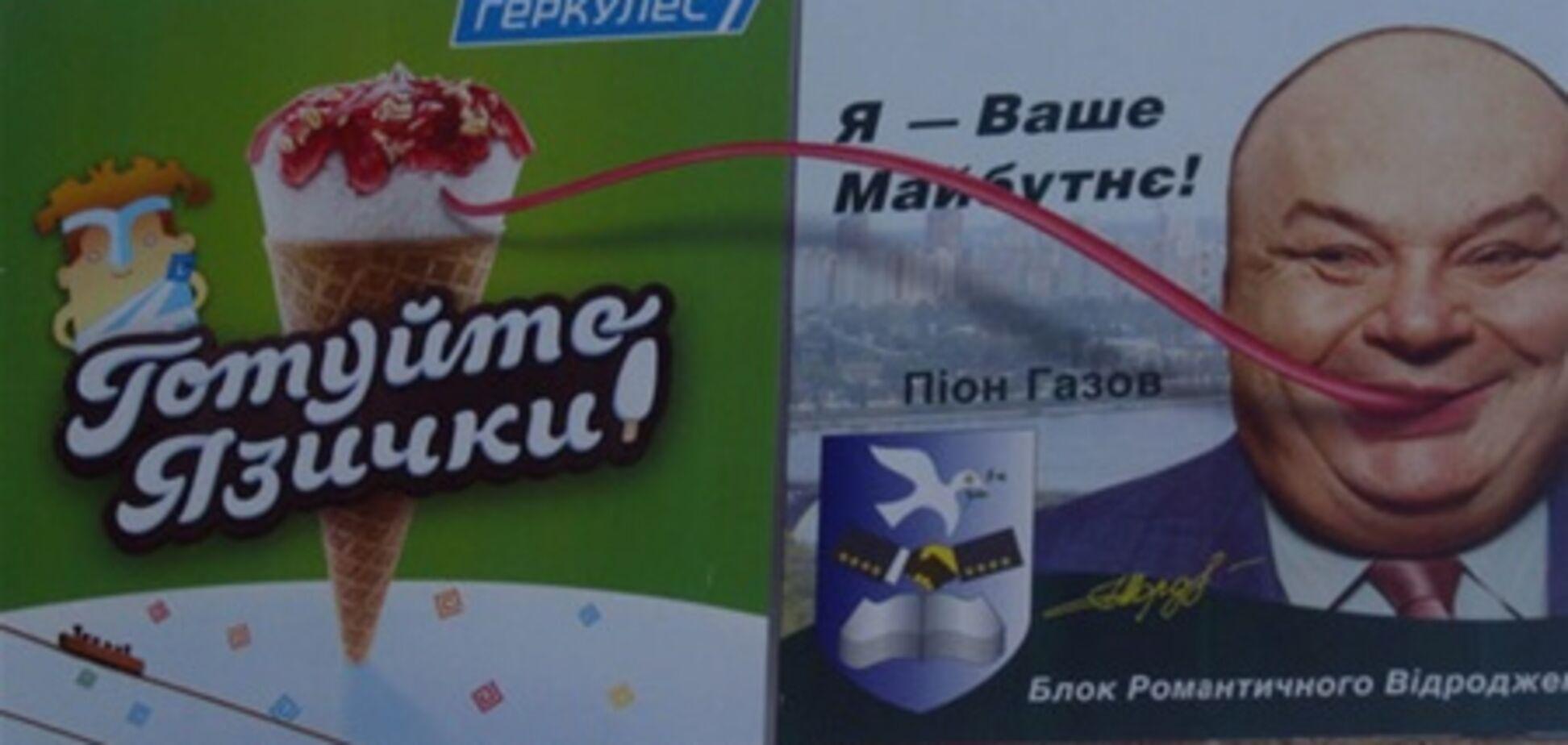 Морозивників оштрафували за непристойну рекламу в Донецьку. Фото