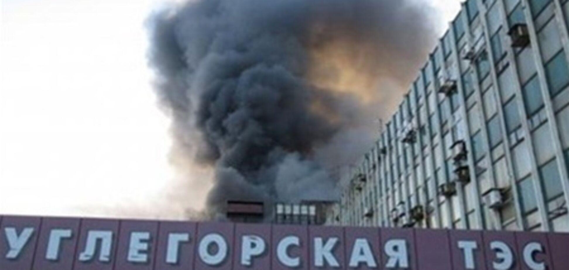 Ликвидирован пожар на Углегорской ТЭС
