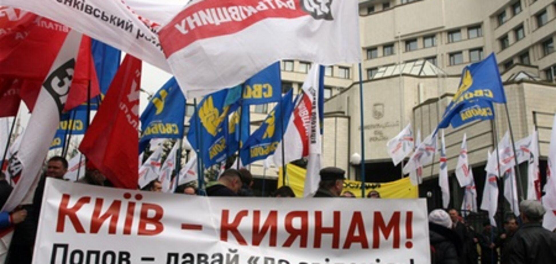Под Конституционным судом в Киеве прошел митинг