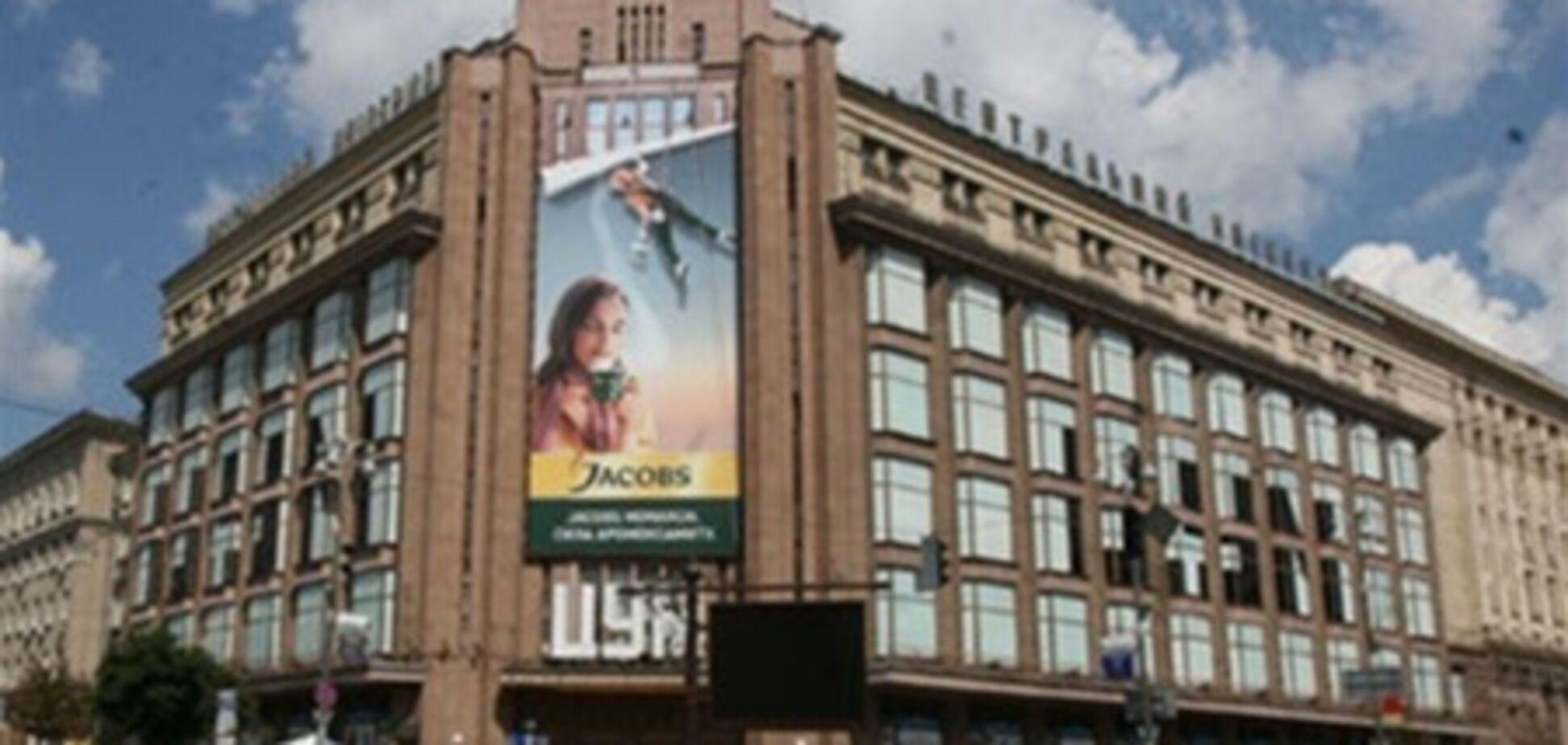 Строители отрицают, что нанесли вред киевскому ЦУМу