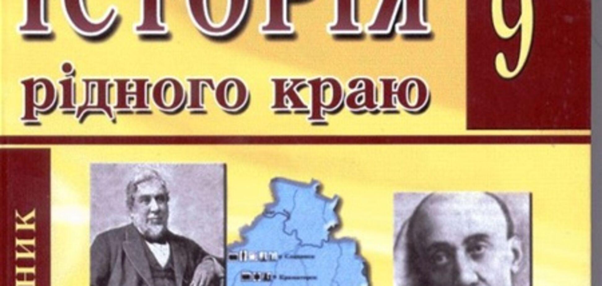 Табачник одобрил 'хохлов' в пособии по истории Донетчины