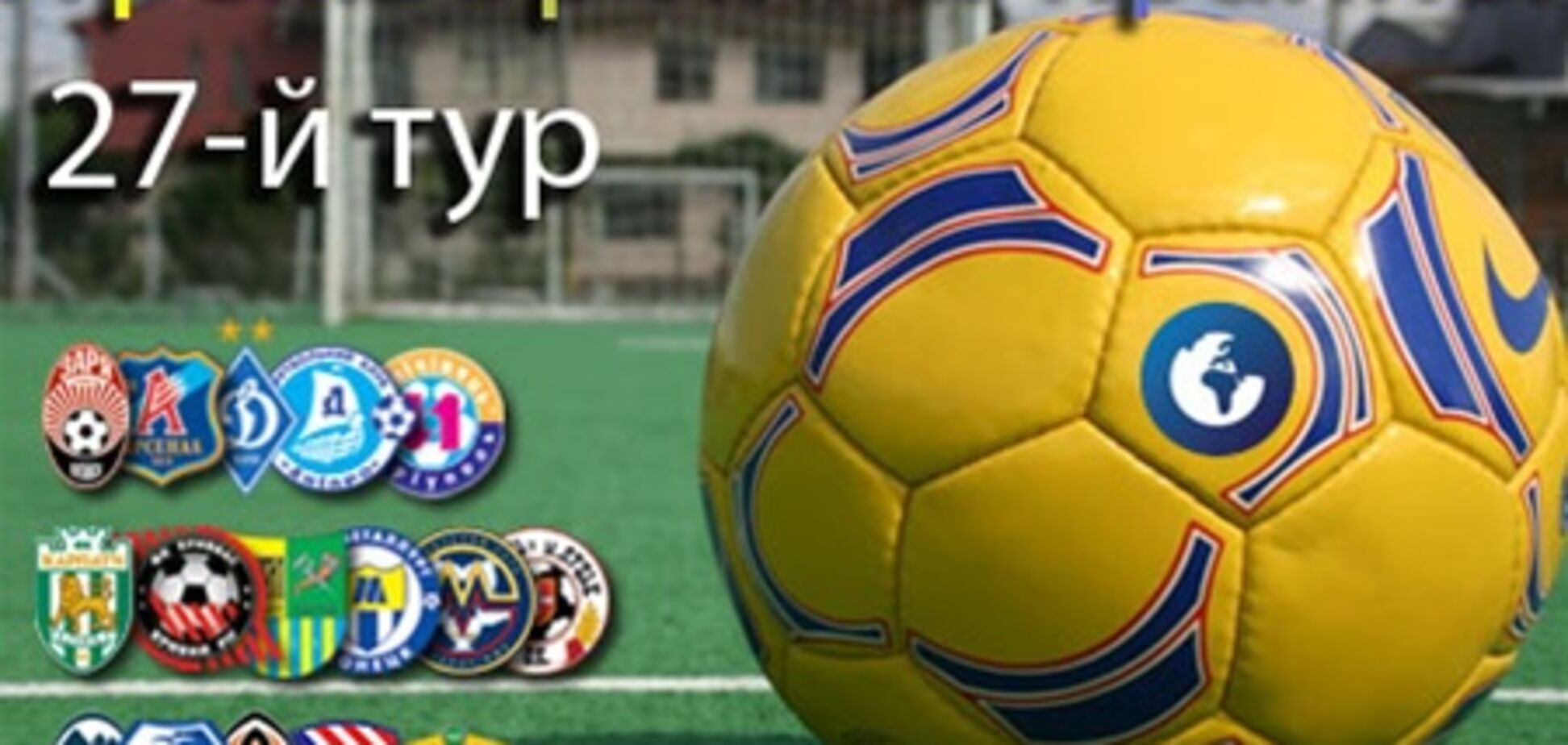 Премьер-лига Украины. Превью 27-го тура