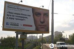 Миссия Катеринчука