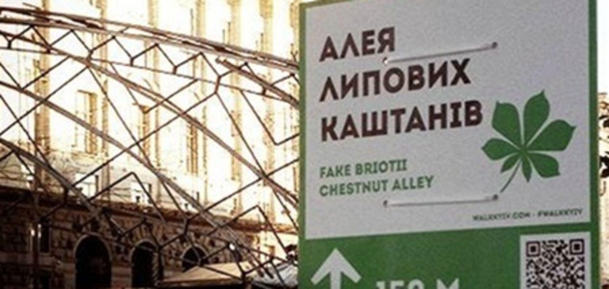 На Крещатике 'рекламируют' Аллею липовых каштанов