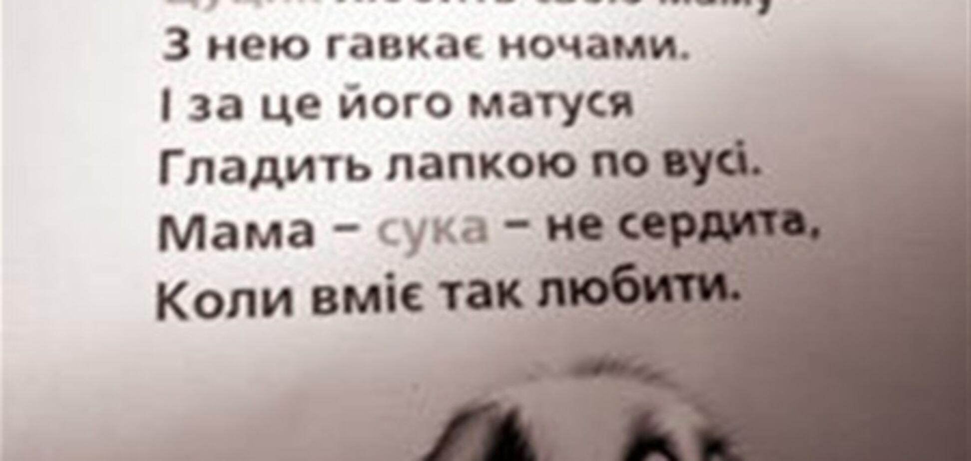 Українським малятам пропонують вірші про 'мамах-суках'