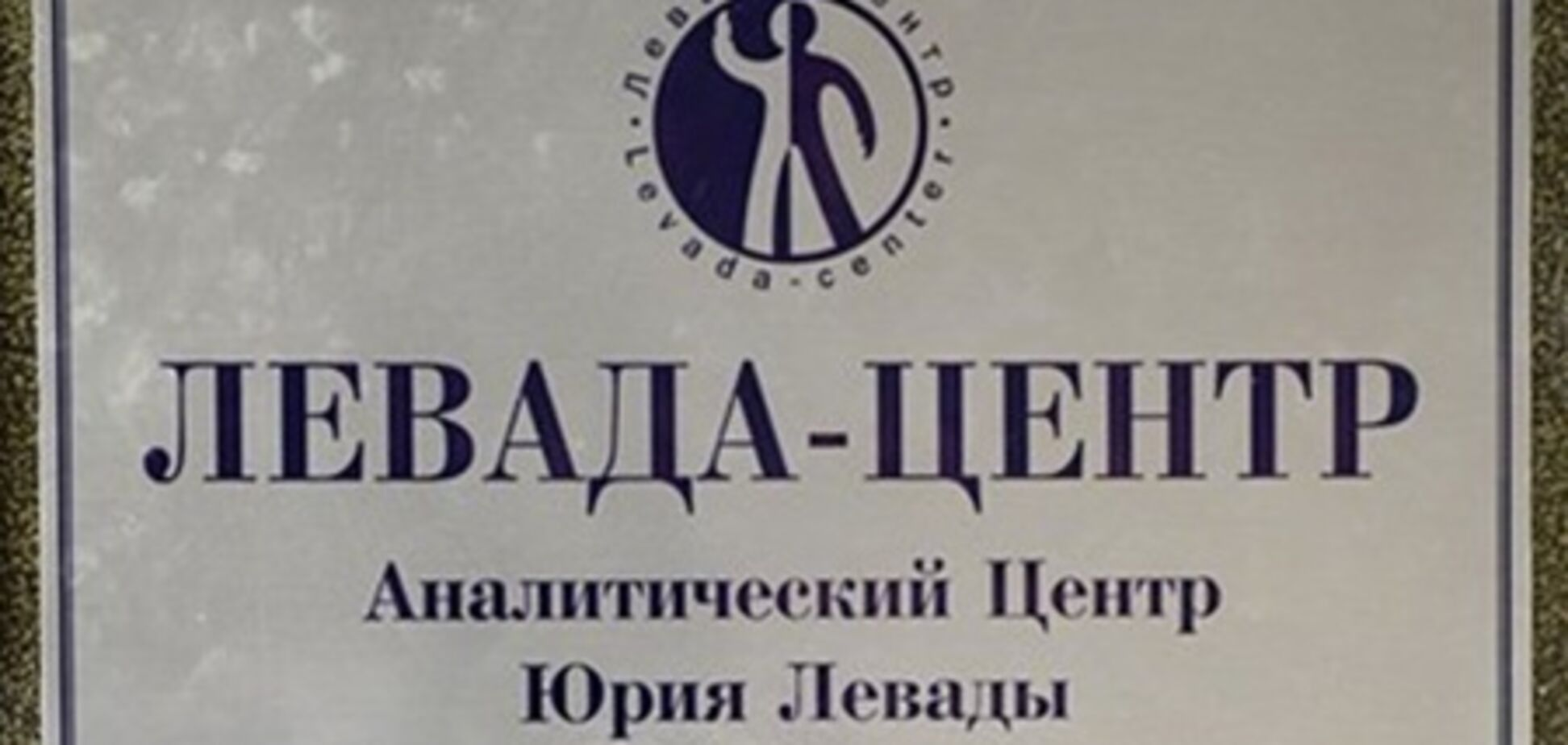 'Левада-центр' отказался от зарубежного финансирования