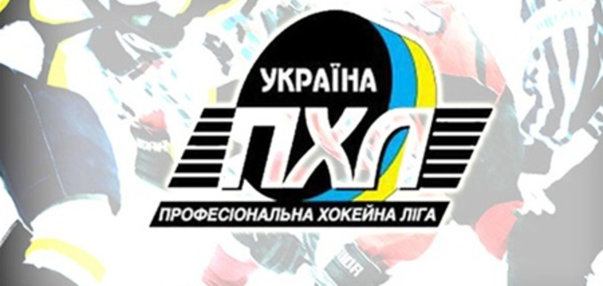 'Беркут' отказался выступать в ПХЛ в новом сезоне