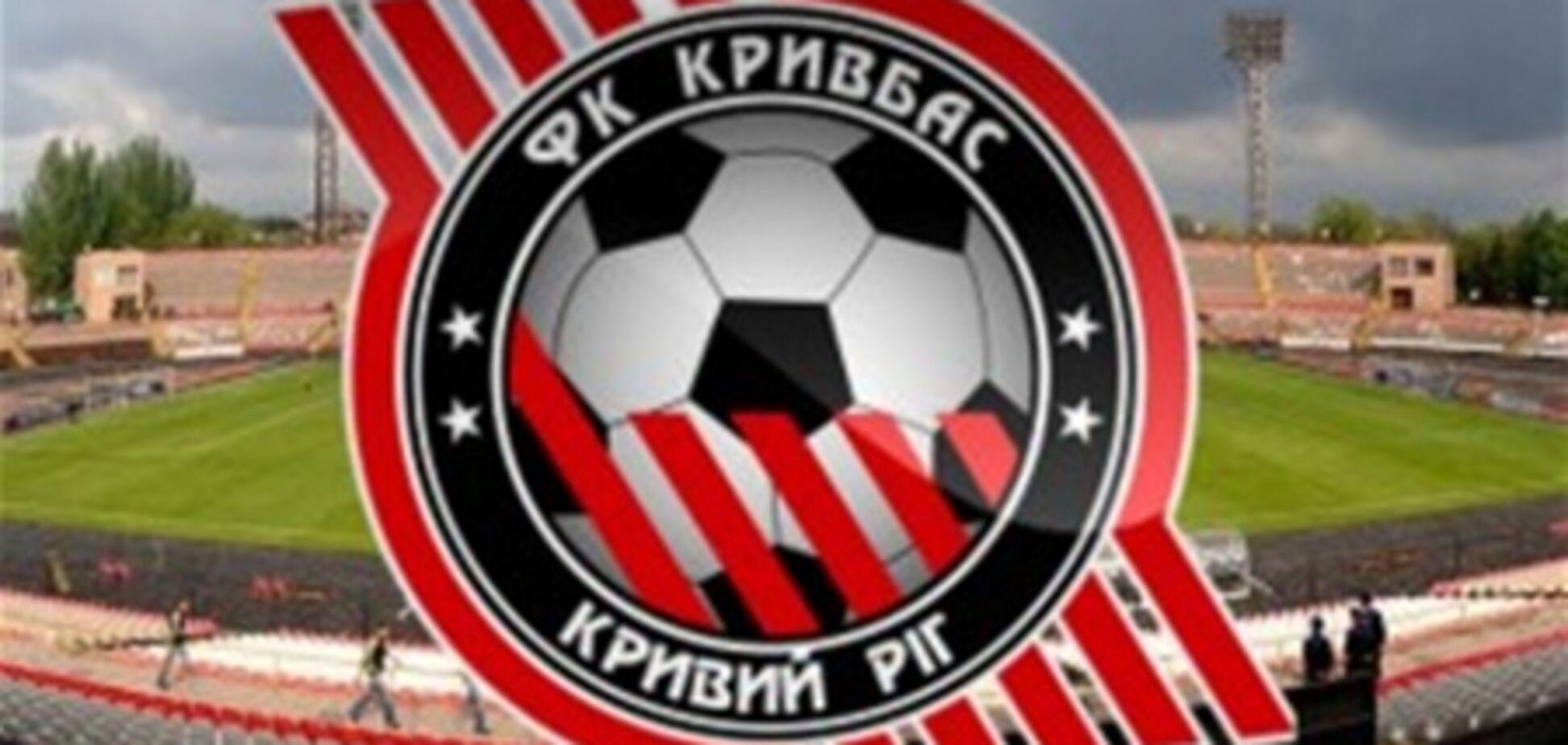 СМИ: завтра ФК 'Кривбасс' прекратит свое существование