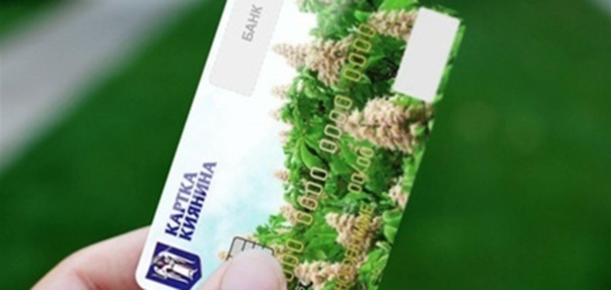 Владельцы 'Карточки киевлянина' получили скидку в столичных супермаркетах