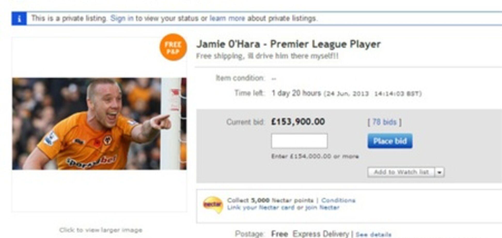 Английского футболиста пытались продать на интернет-аукционе