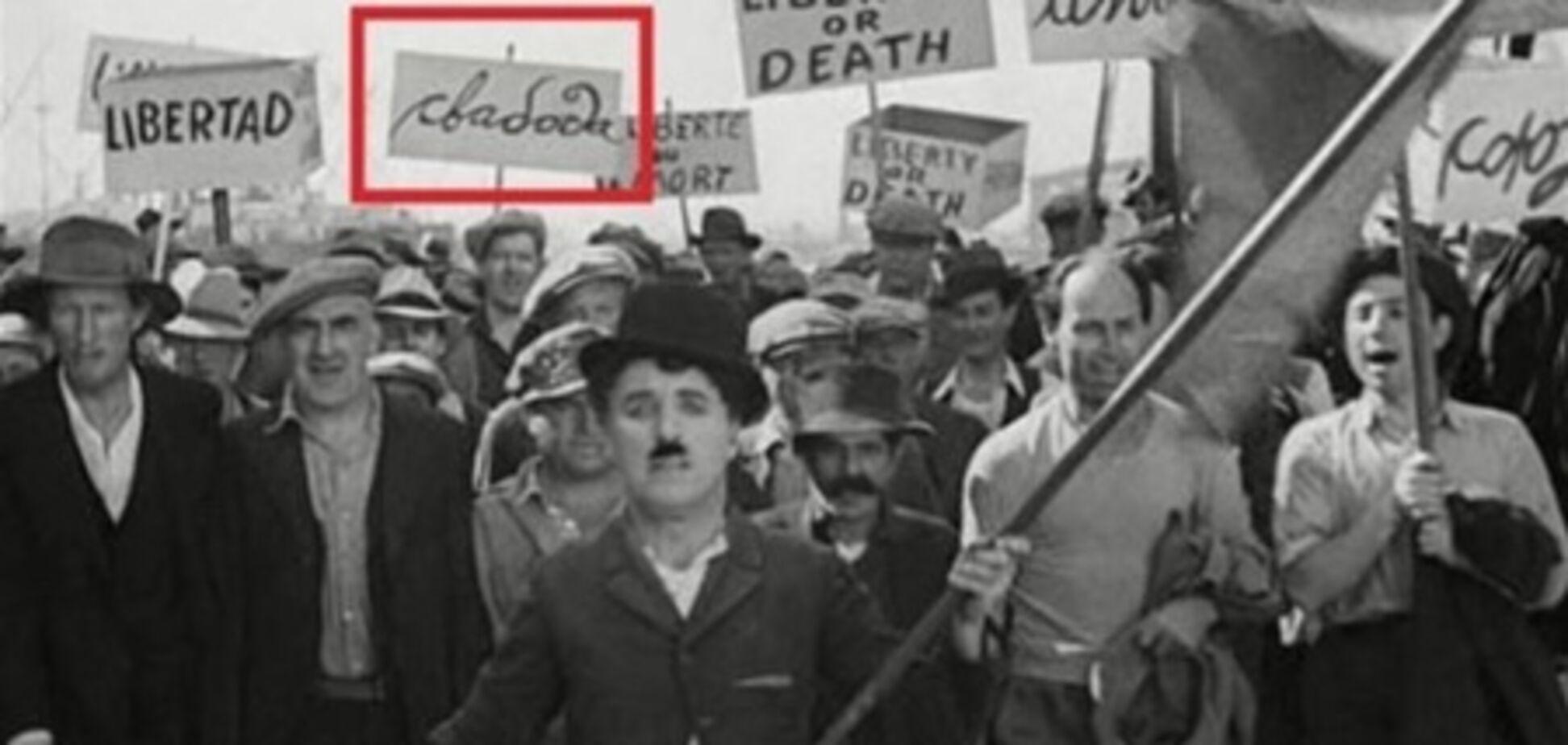 Чарли Чаплин использовал в фильмах белорусский язык