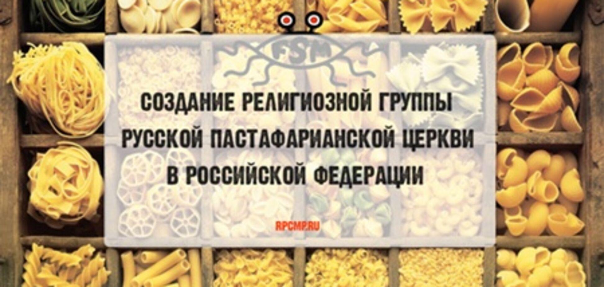 У Росії зареєстрували церква Літаючого макаронного монстра