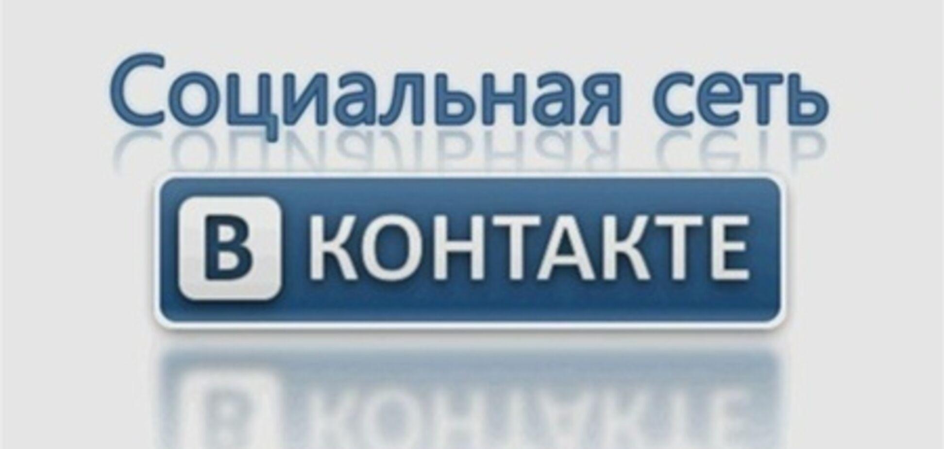 Справа проти 'ВКонтакте' відкрили, щоб продати сервера соцмережі - Дуров