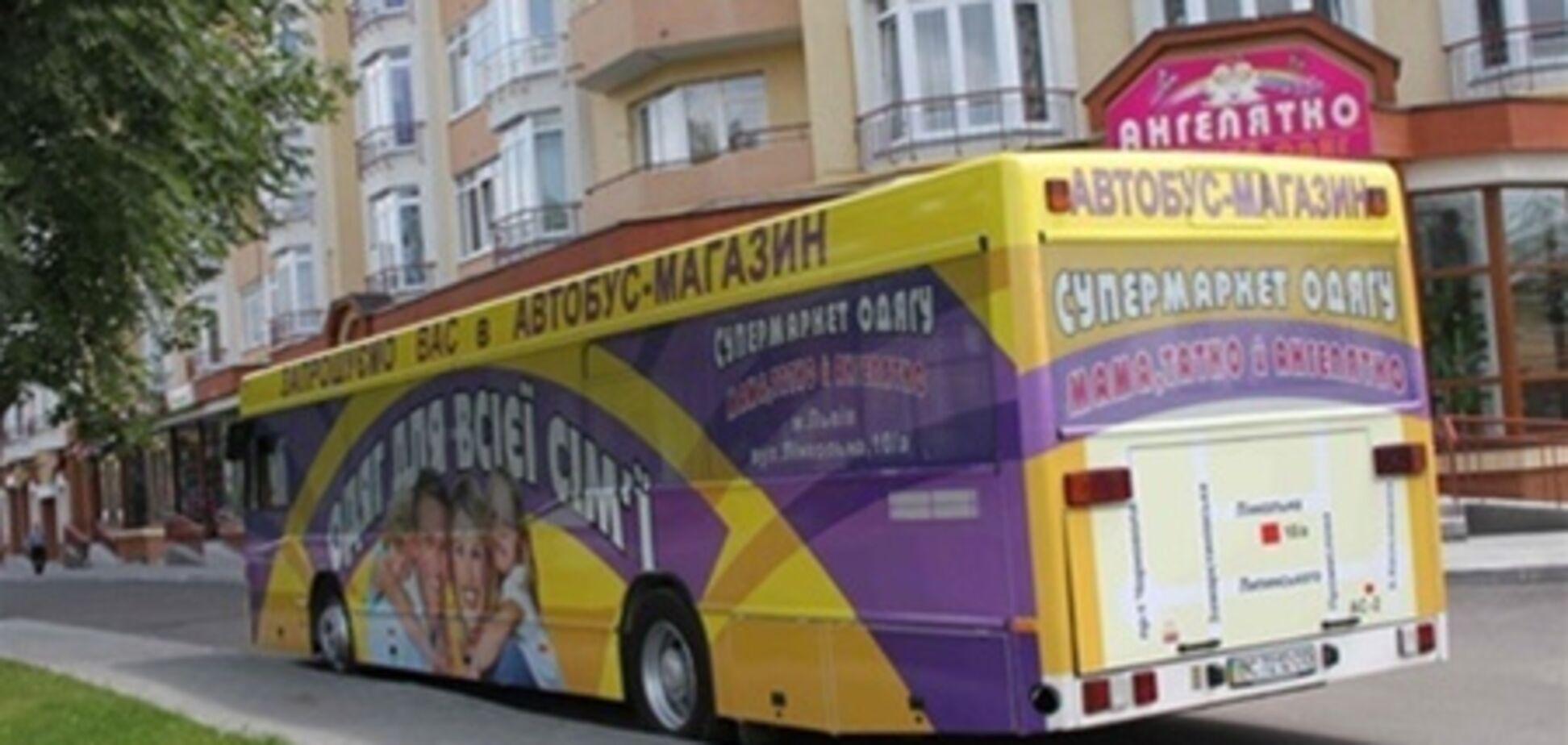 В Україні з'явився пересувний магазин