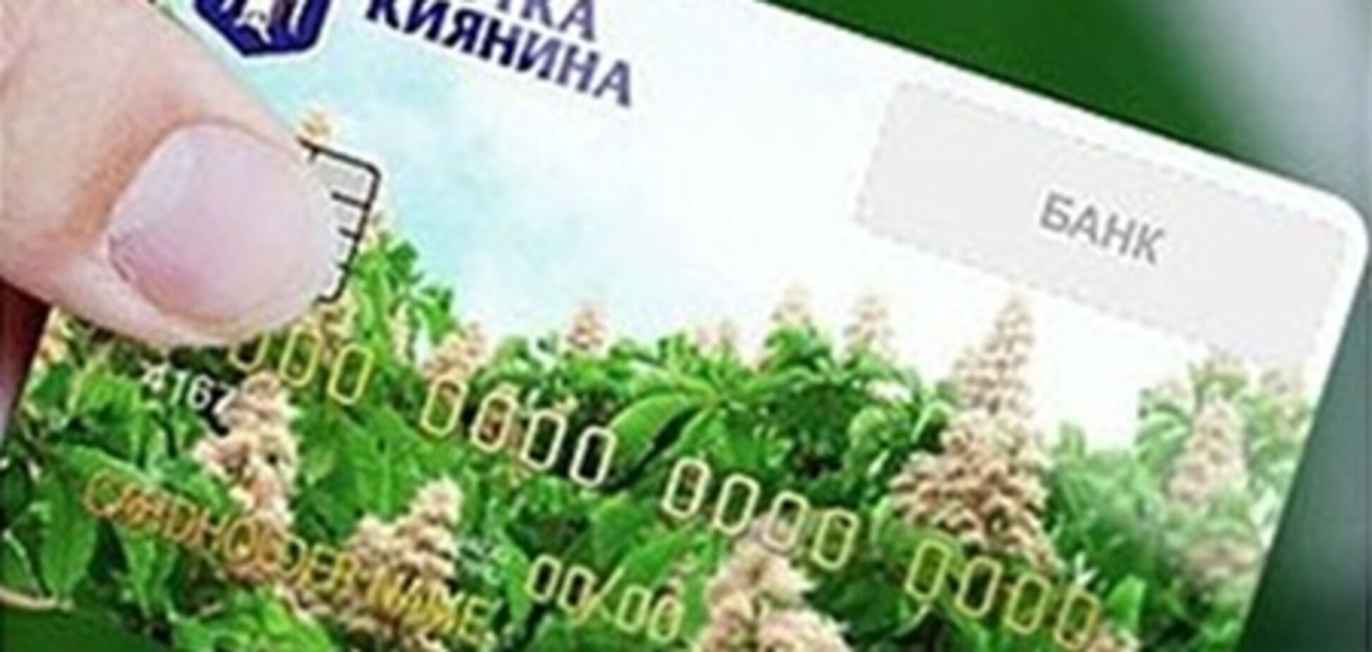 КГГА: для получения 'Карточки киевлянина' лучше предварительно записываться