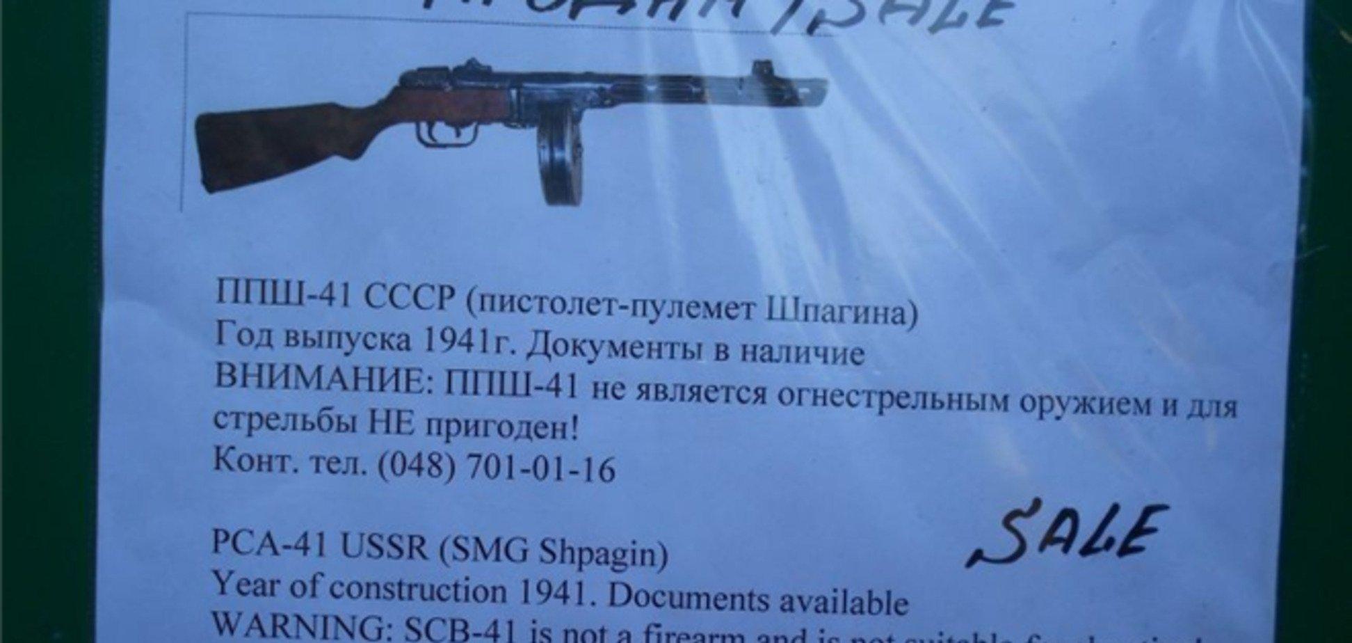 У центрі Одеси в хлібному кіоску торгують зброєю