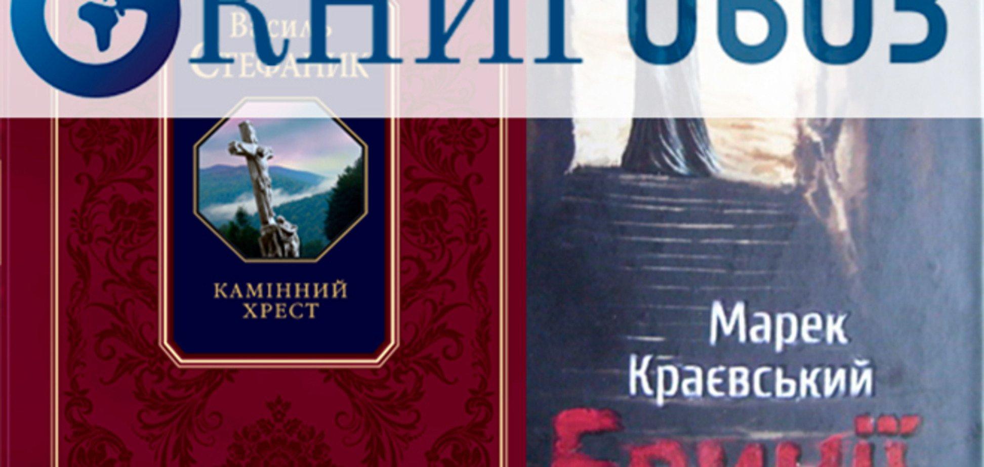 Марек Краєвський. Василь Стефаник
