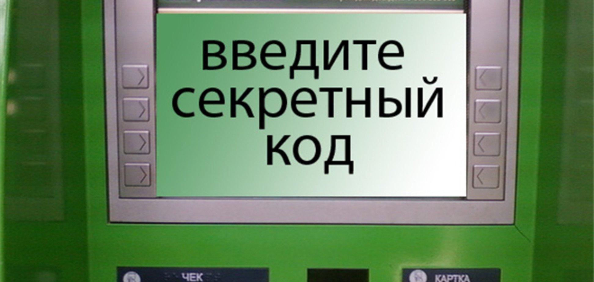 На Луганщині судять шахраїв, які вкрали у клієнтів 'ПриватБанку' більше 100 тис. гривень