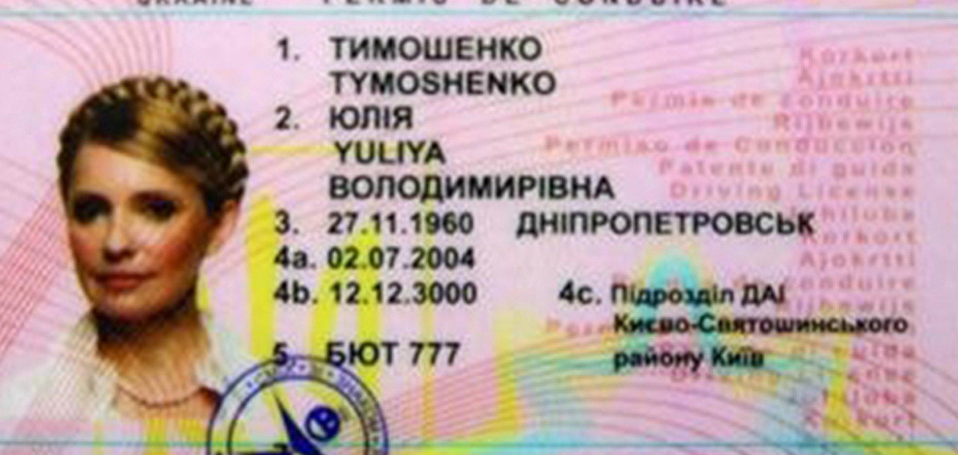 Водительские права Тимошенко можно купить всего за 12 грн